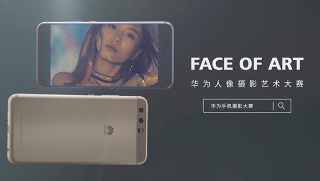 FACE OF ART 华为人像摄影艺术大赛