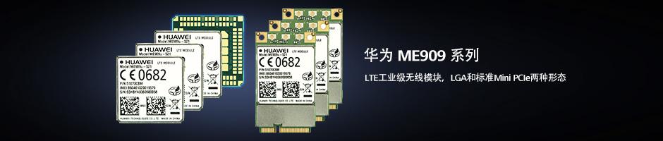 ME909中文