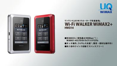 'WiMAX2+'対応Wi-Fiルーター「Wi-Fi WALKER WiMAX2+」 UQコミュニケーションズより2013年10月31日発売