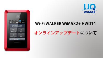 Wi-Fi WALKER WiMAX2+ HWD14_UQ  オンラインアップデートについて