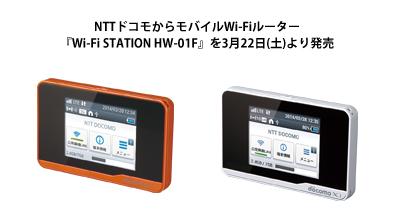 NTTドコモからモバイルWi-Fiルーター『Wi-Fi STATION HW-01F』を3月22日(土)より発売
