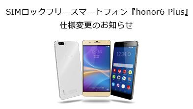 SIMロックフリースマートフォンhonor6 Plus仕様変更のお知らせ