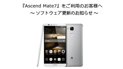 『Ascend Mate7』 ソフトウェア更新のお知らせ