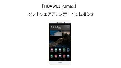 『HUAWEI P8max』 ソフトウェアアップデートのお知らせ