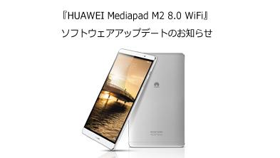 『HUAWEI Mediapad M2 8.0 Wifi』 ソフトウェアアップデートのお知らせ