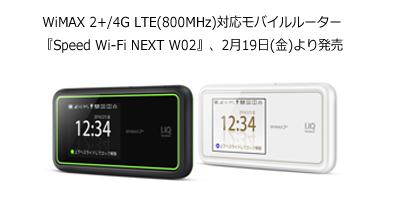 WiMAX 2+/4G LTE(800MHz)対応モバイルルーター『Speed Wi-Fi NEXT W02』、2月19日(金)より発売