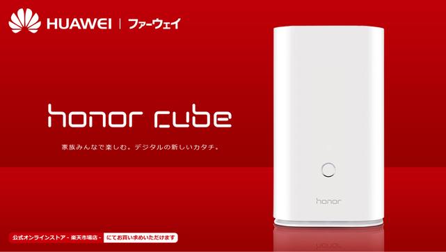 honor cube 機能紹介ムービー