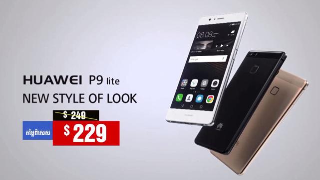 Huawei P9 Lite Promotion