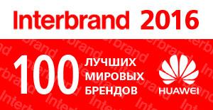 Huawei заняла 72 место в рейтинге Interbrand