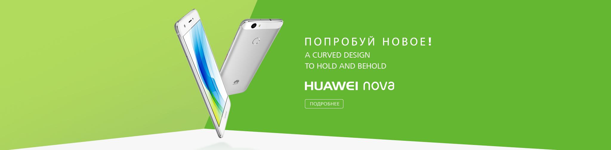 Huawei nova комплект